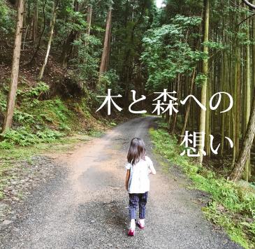 木と森への想い